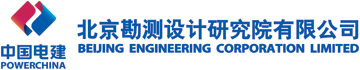 Powerchina Beijing Engineering Corporation Limited